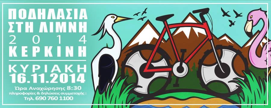 Ποδηλασία στη λίμνη Κερκίνη # Κυριακή 16 Νοεμβρίου 2014