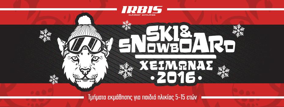 Τμήματα εκμάθησης ski & snowboard 2016 # Νέος κύκλος εγγραφών