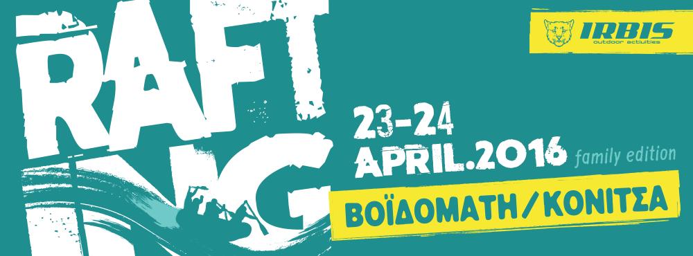 Rafting, ιππασία & πεζοπορία στο Βοϊδομάτη # 23 και 24 Απριλίου 2016