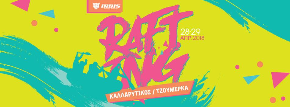 Rafting # Καλαρρύτικος # 28 & 29 Απριλίου 2018